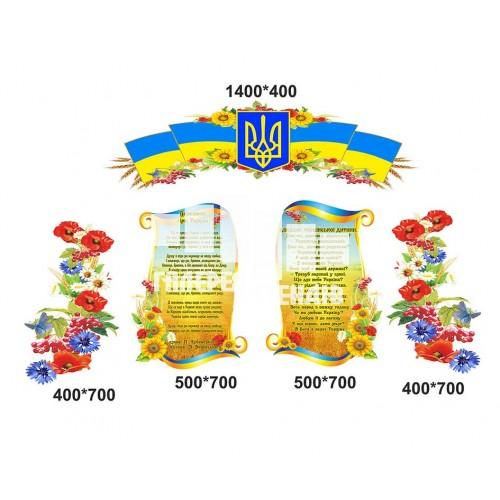 Національний куточок з державною символікою для коридорів школи та днз