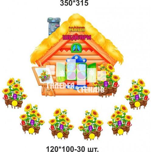 Стенди для дитячого садка Наші шедеври - хатинка з соняшниками