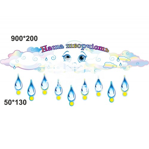 Стенд для малюнків Наша творчість у вигляді хмарки з крапельками