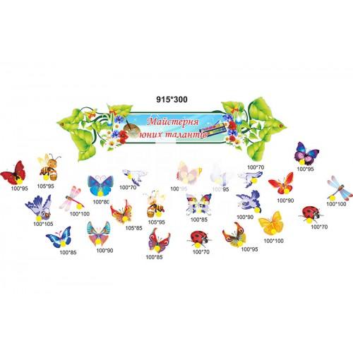 Казковий світ дитячих мрій - стенд для малюнків з метеликами