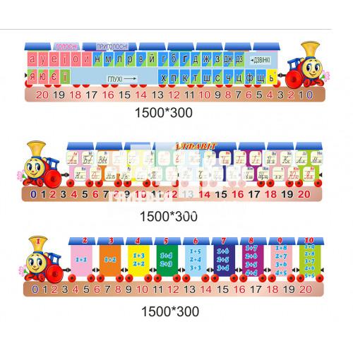 Комплект стендів паровозики для розташування над і під дошкою
