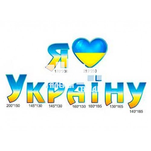 Напис: Я люблю Україну
